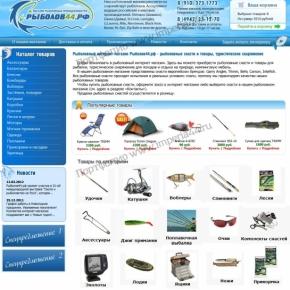 s-rybolov