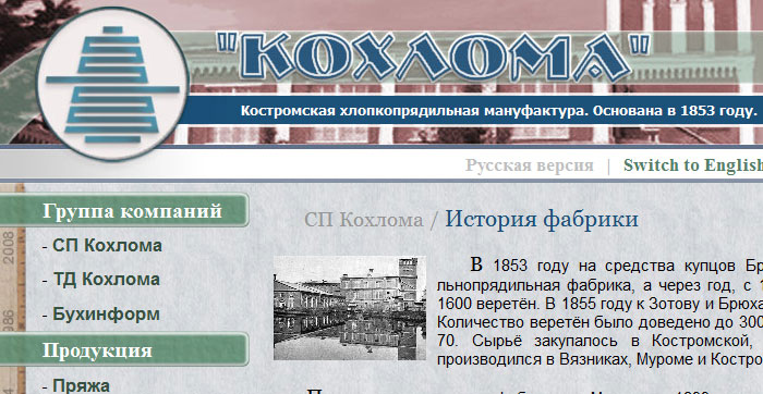 Готовый сайт Костромской Хлопкопрядильной Мануфактуры