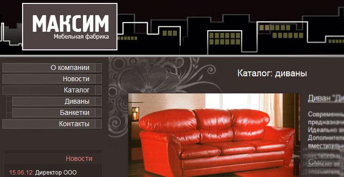 Готовый сайт компании \'Максим-мебель\' + Внутренняя оптимизация