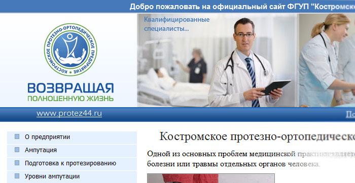 Готовый сайт Костромского Протезно-Ортопедического Предприятия