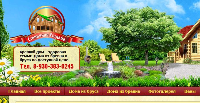 Готовый сайт компании \'Столичная Усадьба\' + Фирм. стиль + Директ
