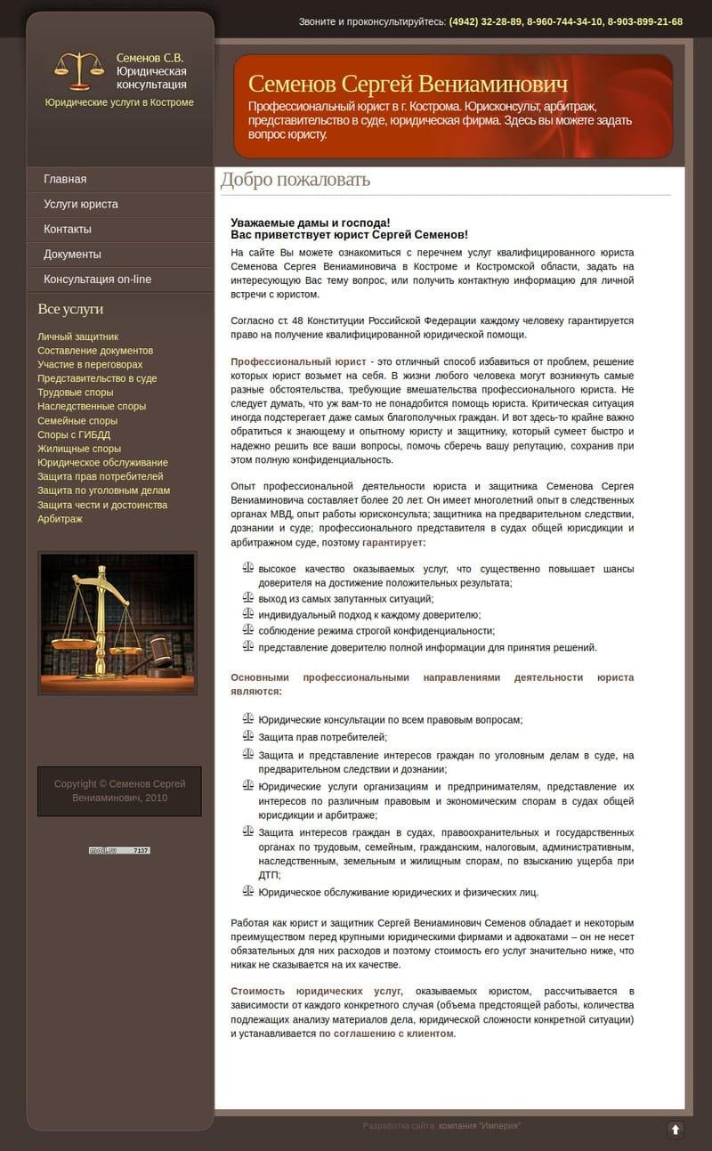 Удаленная работа юристом в костроме it freelancer pdf