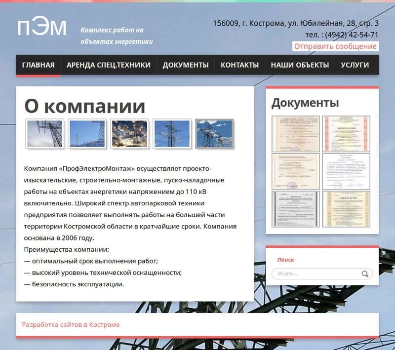 Кострома создание сайта бесплатное продвижение сайтов в беларуси